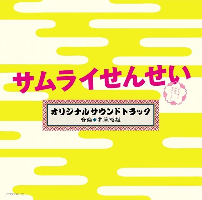 『「サムライせんせい」オリジナルサウンドトラック』ジャケット (C)「サムライせんせい」黒江S介/リブレ出版・テレビ朝日・MMJ