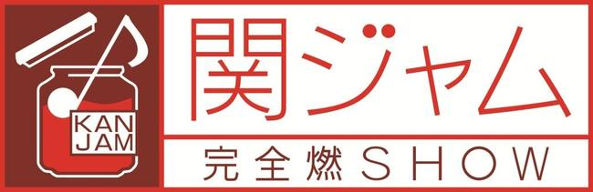 「関ジャム 完全燃SHOW」番組ロゴ (c)テレビ朝日