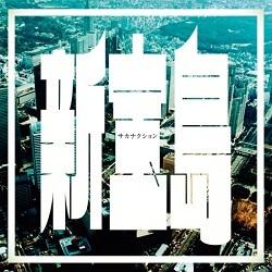 COUNTDOWN JAPAN15-16出演のサカナクション「新宝島」ジャケット画像
