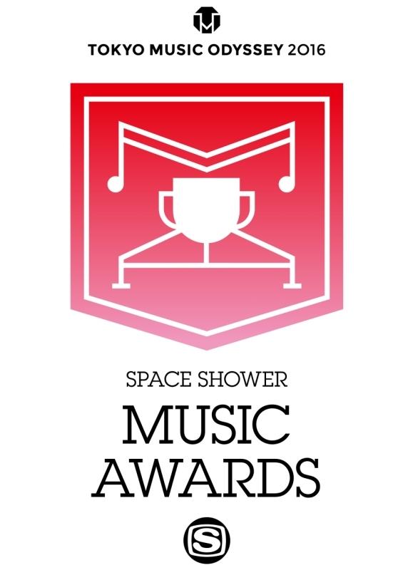 """2016年2月28日(日)に開催される新しいアワード""""SPACE SHOWER MUSIC AWARDS"""""""