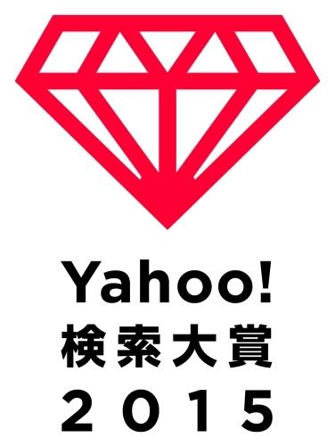 "「Yahoo!検索大賞2015」が発表され、""今年の顔""が明らかに"