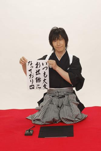 ファンへの感謝の気持ちを書にしたためる平川大輔さん (C)TEAM 食う寝るあそ部/フロンティアワークス
