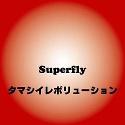 Superfly「タマシイレボリューション」ジャケット画像