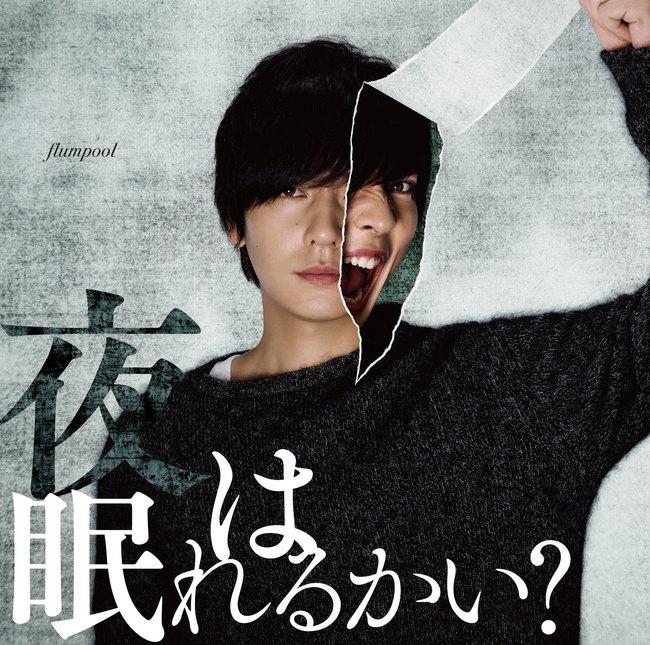 シングル「夜は眠れるかい?」【初回限定盤】(CD+DVD)