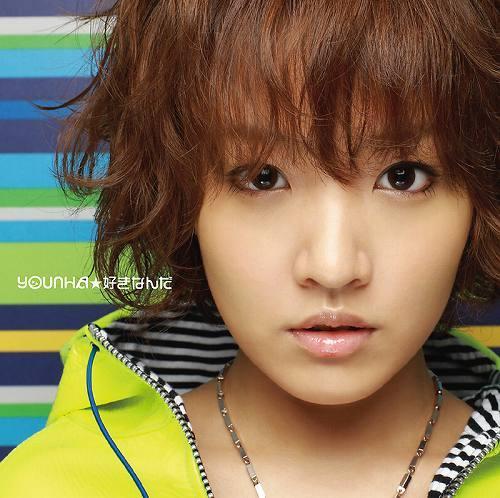 ユンナのニューシングル「好きなんだ」 (c)Listen Japan