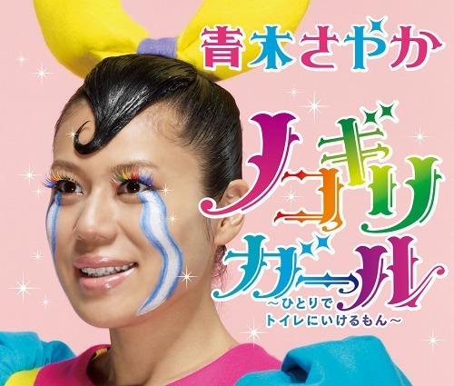 すでに配信されている青木さやかバージョンの「ノコギリガール」 (c)Listen Japan