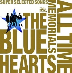 THE BLUE HEARTS「TRAIN-TRAIN」 収録『THE BLUE HEARTS「TRAIN-TRAIN」 』ジャケット画像