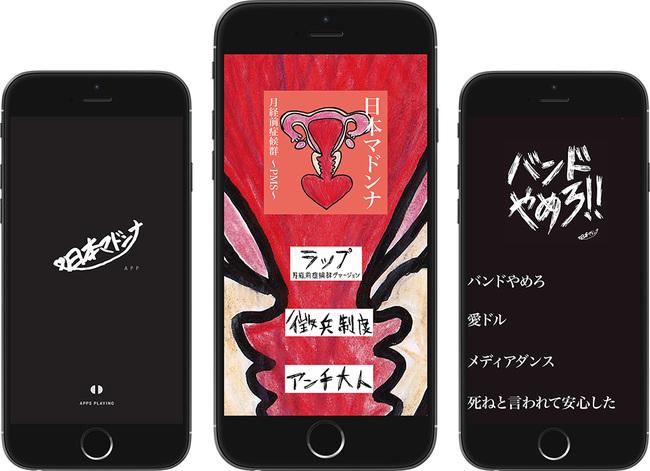 日本マドンナ app
