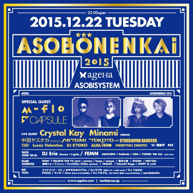 「MOVE NIGHT_ presents ASOBONENKAI 2015」告知画像