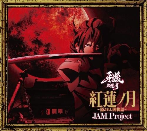 JAM Project「紅蓮ノ月~隠されし闇物語~」ジャケット (C)2015「紅蓮ノ月」 雨宮慶太 / 東北新社