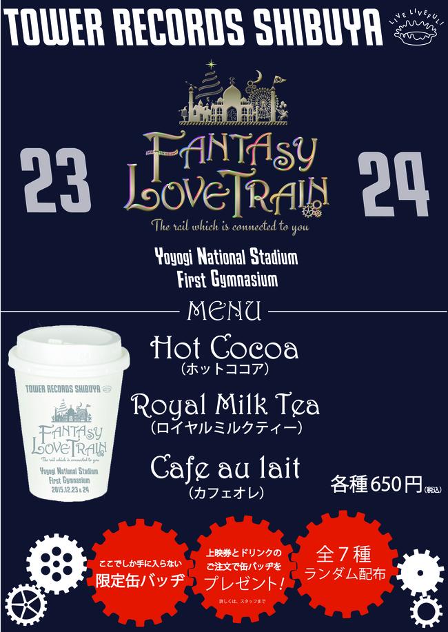超特急×タワーレコード渋谷店 コラボレーション・ポスター