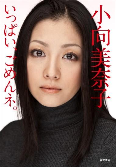 小向美奈子 著『いっぱい、ごめんネ。』(徳間書店) (c)Listen Japan