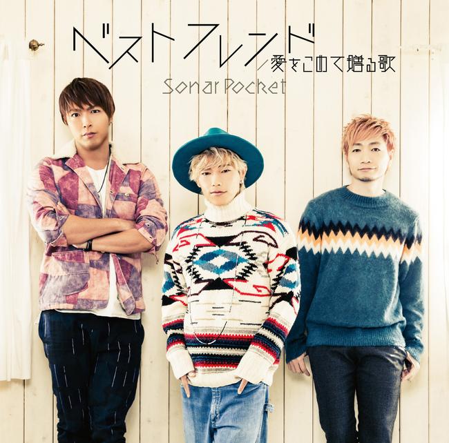シングル「ベストフレンド」【初回限定盤】(CD+DVD)