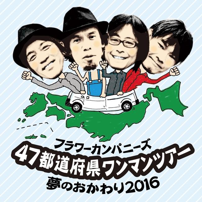 「夢のおかわり2016」ビジュアル