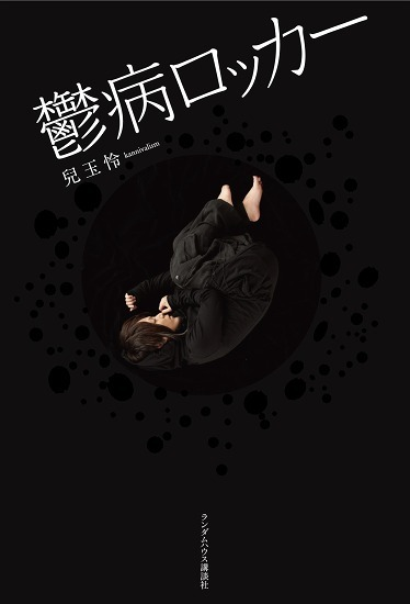 兒玉 怜 著『鬱病ロッカー』(ランダムハウス講談社) (c)Listen Japan