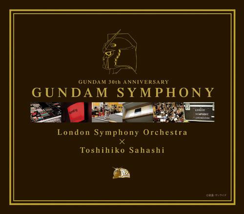 ガンダム30周年記念アイテムが続々リリース(※画像は『GUNDAM SYMPHONY』ジャケット画像です) (C)創通・サンライズ
