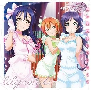 lily white「思い出以上になりたくて」 ジャケット (C)2013 プロジェクトラブライブ! (C)KLabGames (C)bushiroad All Rights Reserved.