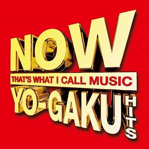 着うたやCMソングなど洋楽ヒットを収録した『NOWヨーガク・ヒッツ』 (c)Listen Japan