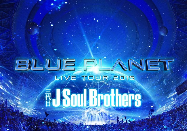 Blu-ray&DVD『三代目 J Soul Brothers LIVE TOUR 2015「BLUE PLANET」』