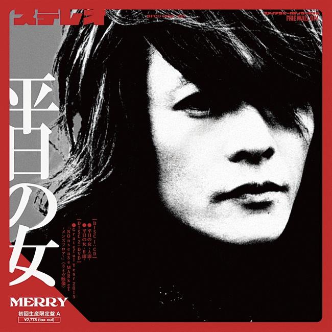 シングル「平日の女」【初回生産限定盤A】(CD+DVD)