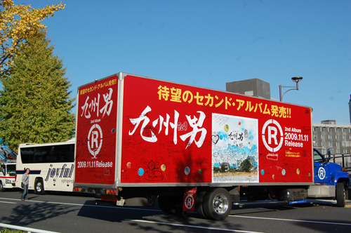 九州男の地元・長崎から東京まで2,500kmを激走した九州男号 (c)Listen Japan