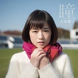 大原櫻子「瞳」ジャケット画像