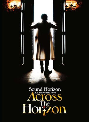 劇場映画「Sound Horizon 5th Anniversary Movie『Across The Horizon』」 (c)ListenJapan