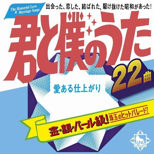 """""""いい夫婦の日""""にちなんで企画されたコンピレーションCD『君と僕のうた』 (c)Listen Japan"""