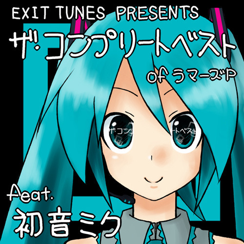 『EXIT TUNES PRESENTS THE COMPLETE BEST OF ラマーズP feat.初音ミク』ジャケット画像 (C)Crypton Future Media, Inc. ALL RIGHTS RESERVED