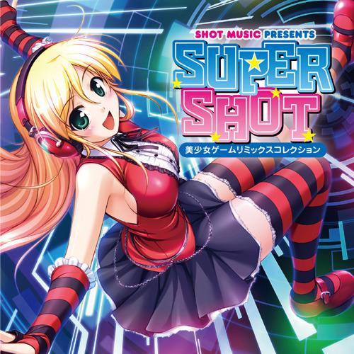 『SUPER SHOT -美少女ゲームリミックスコレクション‐』ジャケット画像 (C)2009 SIDE CONNECTION Inc. / SHOT MUSIC