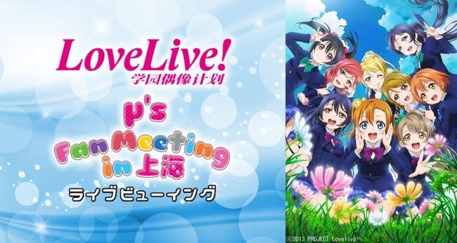 """「ラブライブ!」発のユニット""""μ's""""初の海外単独イベントがライブビューイングで生中継 (C)2013 PROJECT Lovelive!"""