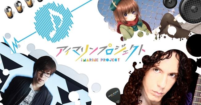 「アイマリンプロジェクト-iMarine Project-」第2弾楽曲に参加する八王子P、鹿乃、マーティ・フリードマン