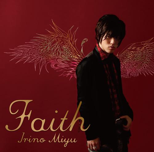 入野自由「Faith」豪華盤ジャケット画像 (c)ListenJapan