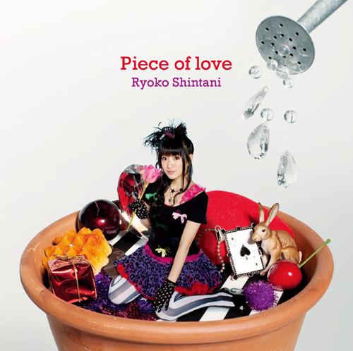 新谷良子「Piece of love」ジャケット画像 (c)ListenJapan