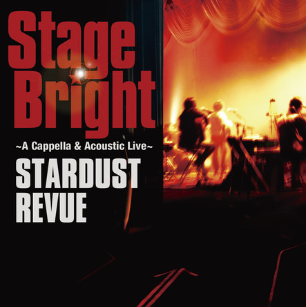 アルバム『Stage Bright〜A Cappella & Acoustic Live〜』 (okmusic UP\'s)