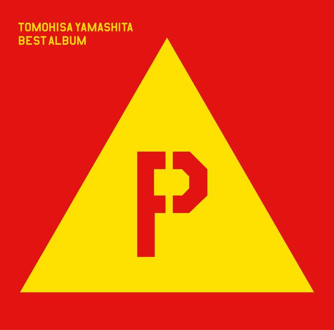 アルバム『YAMA-P』【初回限定盤A】(CD+DVD)