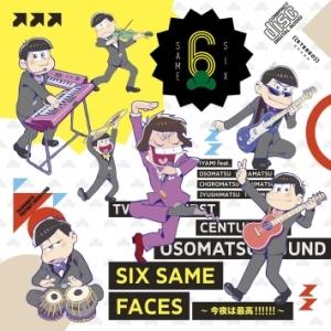 TVアニメ「おそ松さん」第2クールのEDテーマシングルがリリース決定(写真は第1クールのEDテーマ「SIX SAME FACES ~今夜は最高!!!!!!~」ジャケット) (C)赤塚不二夫/おそ松さん製作委員会