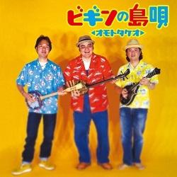 BEGIN『ビギンの島唄〜オモトタケオ〜』ジャケット画像