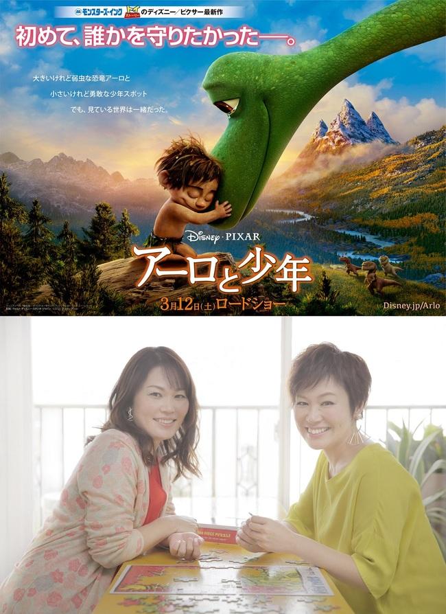 映画「アーロと少年」日本版エンドソングが、Kiroroの「Best Friend ~Mother Earth Version~」に決定 (C)2016 Disney/Pixar. All Rights Reserved.