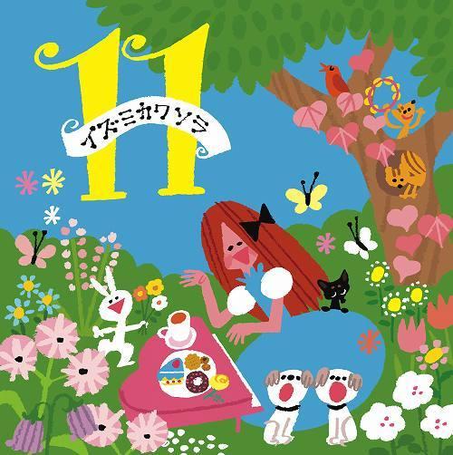 イズミカワソラのアルバム『11』 (c)Listen Japan