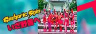 Gacharic Spin WEB企画『いざ野音へ』 (okmusic UP's)