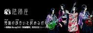 陰陽座 Blu-ray/DVD『絶巓鸞舞』発売記念リレーコラム (okmusic UP's)