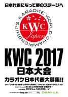 『KARAOKE WORLD CHAMPIONSHIPS 2017』ロゴ (okmusic UP's)