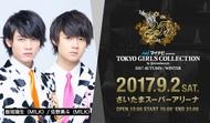 『第25回 東京ガールズコレクション 2017 AUTUMN/WINTER』にM!LKの板垣瑞生と佐野勇斗が出演! (okmusic UP's)