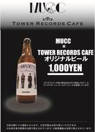 MUCC×TOWER RECORDS CAFEオリジナルラベルビール (okmusic UP's)