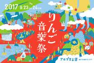 『りんご音楽祭2017』ロゴ (okmusic UP's)