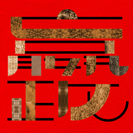 デジタルシングル「嬴政」 (okmusic UP's)