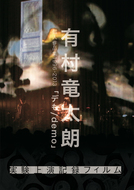DVD『有村竜太朗 個人作品集1996-2013「デも/demo」-実験上演記録フィルム-』 (okmusic UP's)