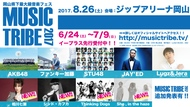 『MUSIC TRIBE 2017』 (okmusic UP's)