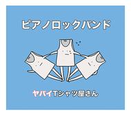 「あつまれ!パーティーピーポー」収録のシングル「ピアノロックバンド」/ヤバイTシャツ屋さん (okmusic UP's)